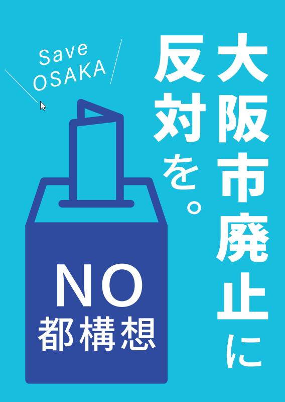 大阪市廃止に反対を\大阪市の廃止・分割NO!