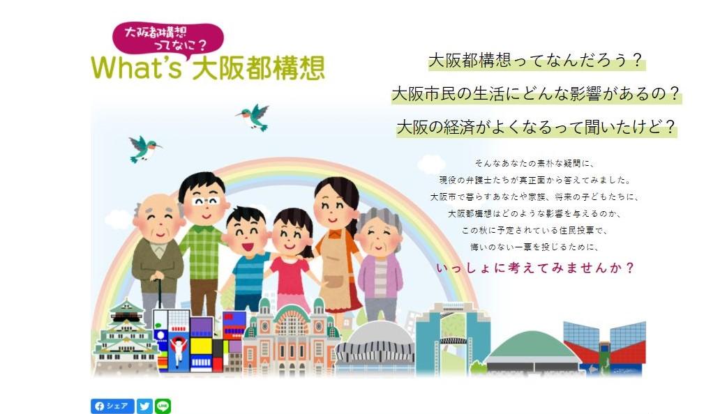 自由法曹団大阪支部 webサイト