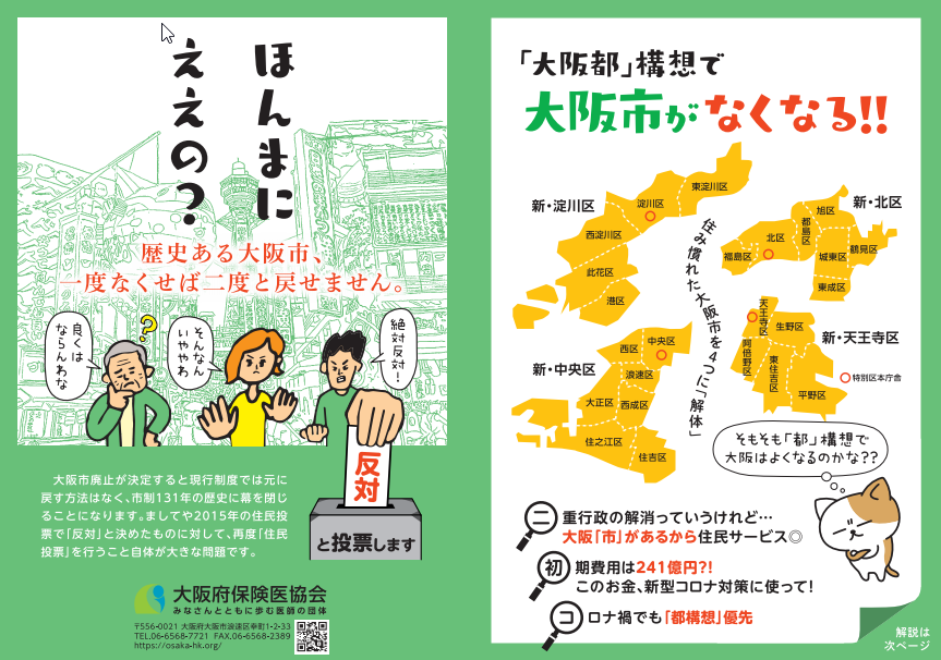 「大阪都」構想で大阪市がなくなる!!