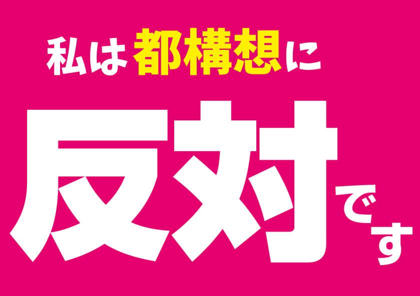 【オモテ】大阪都に反対です