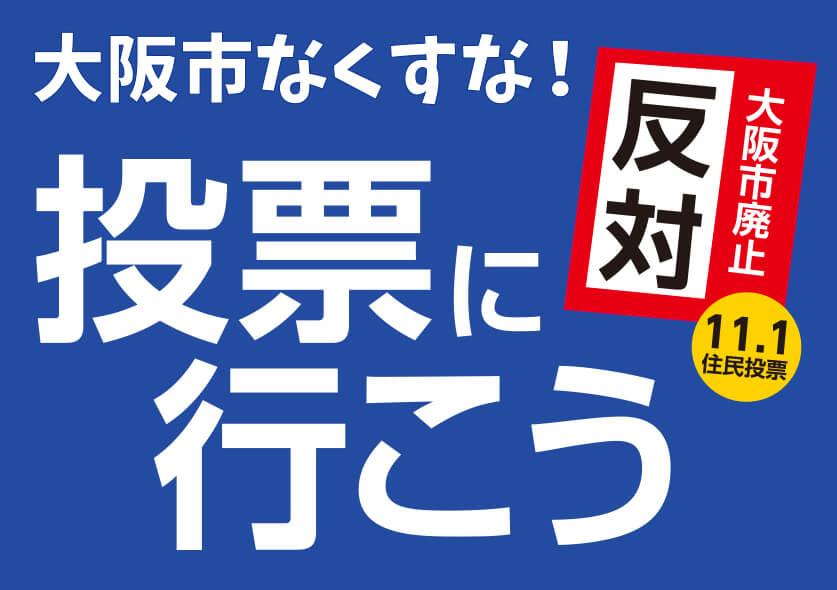 【ウラ】大阪市なくすな_投票に行こう