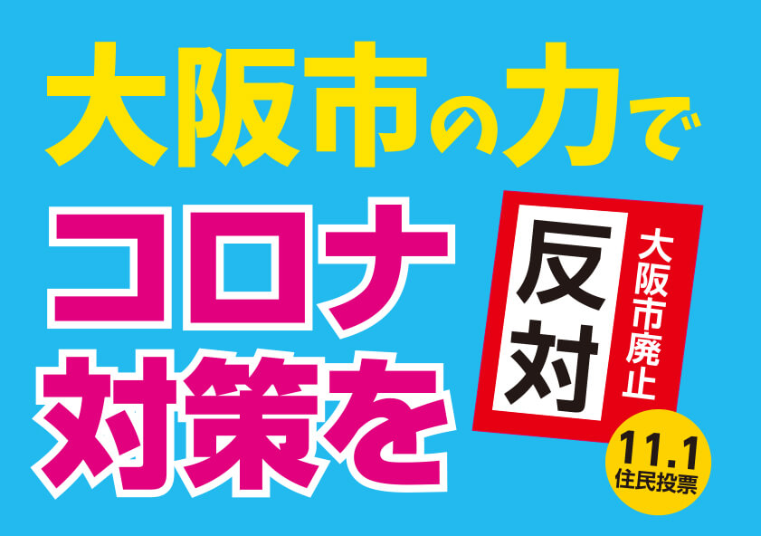 【ウラ】大阪市の力でコロナ対策を