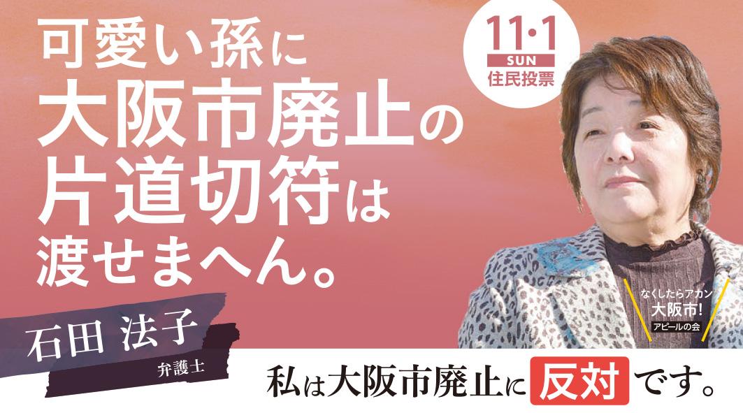 石田 法子氏(弁護士)