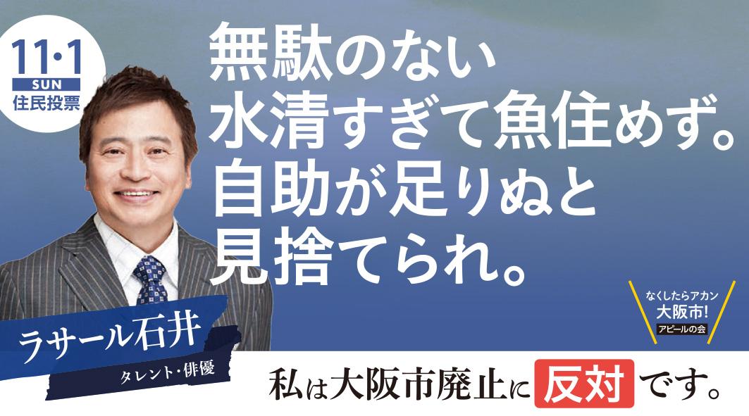 ラサール石井 氏(タレント・俳優)