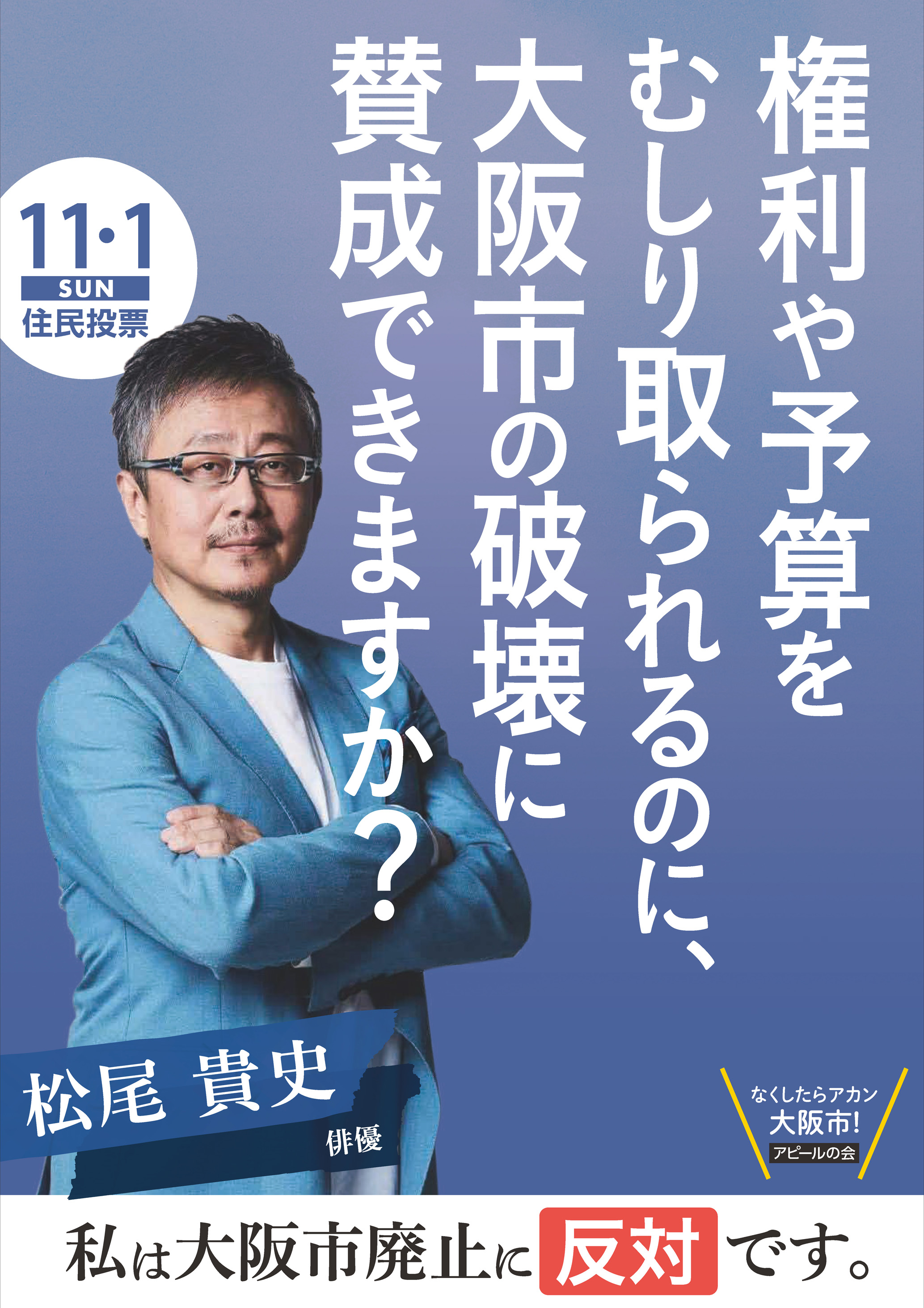松尾貴史 氏(俳優)