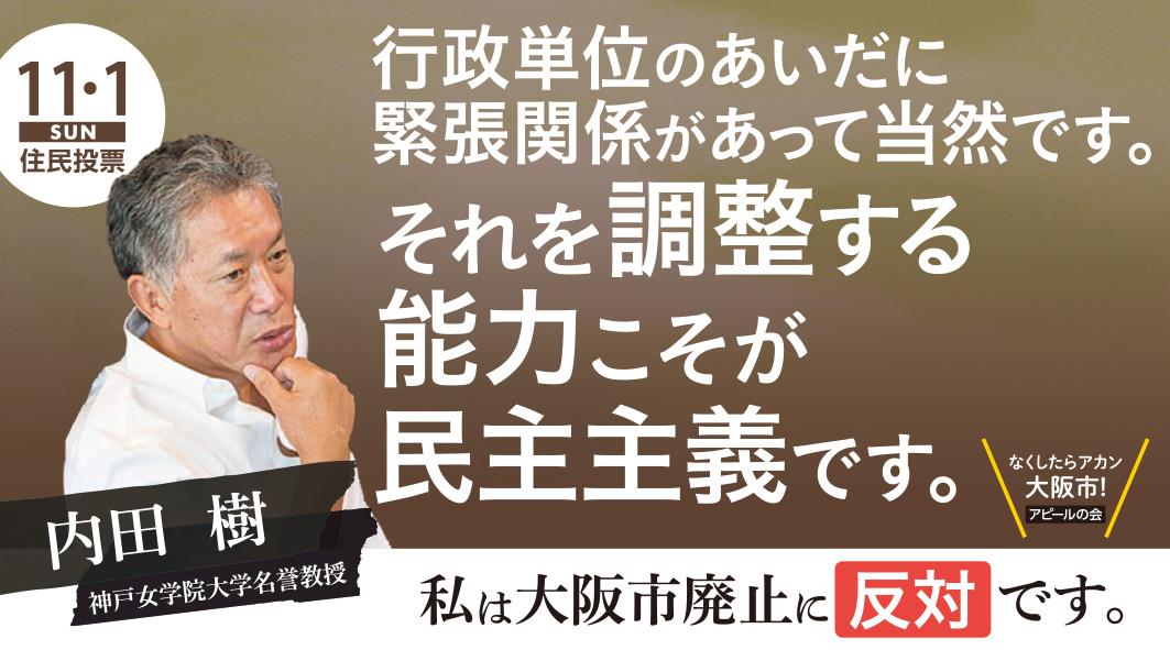 内田樹 氏(神戸女学院大学名誉教授)