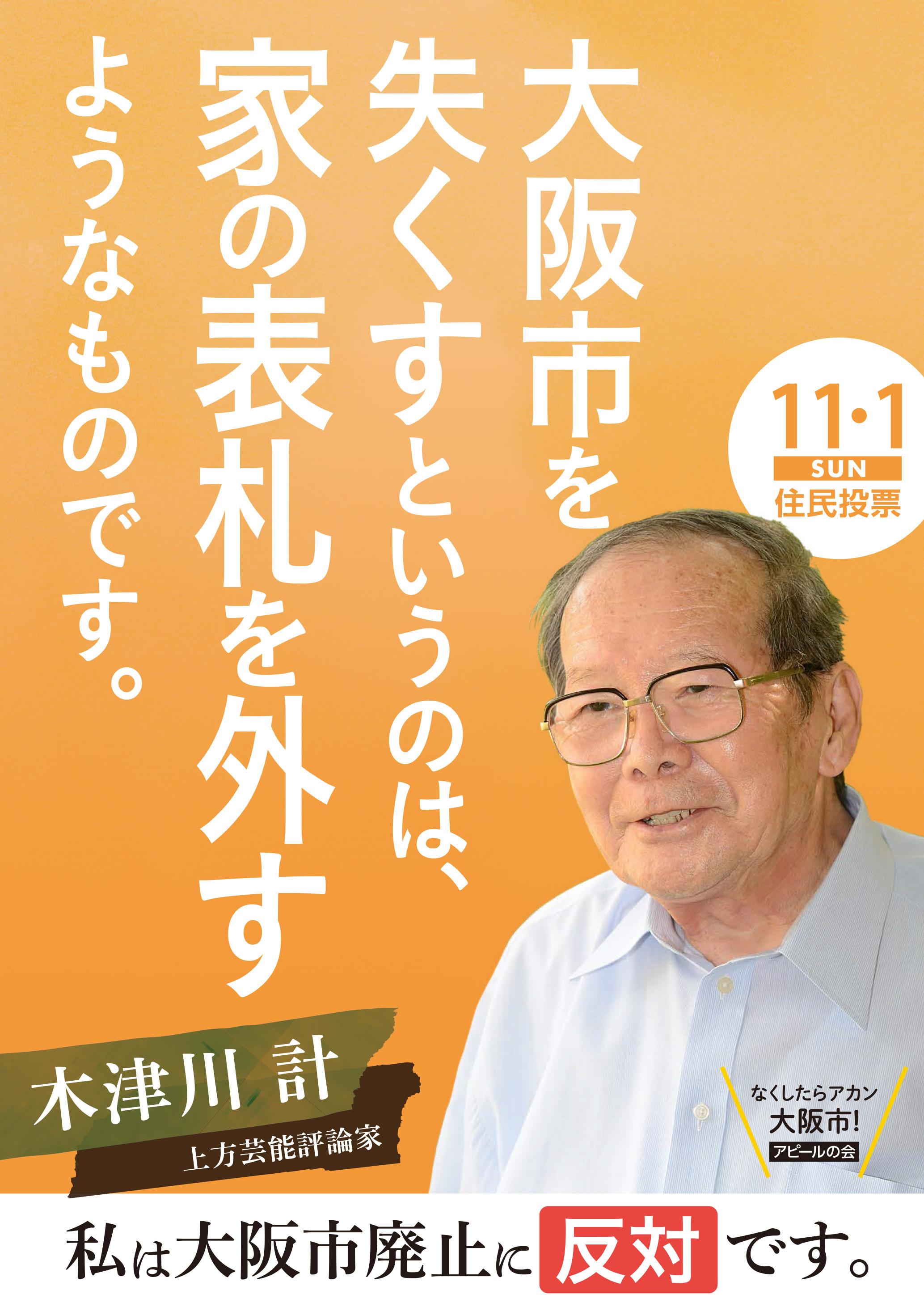 木津川 計氏(上方芸能評論家)