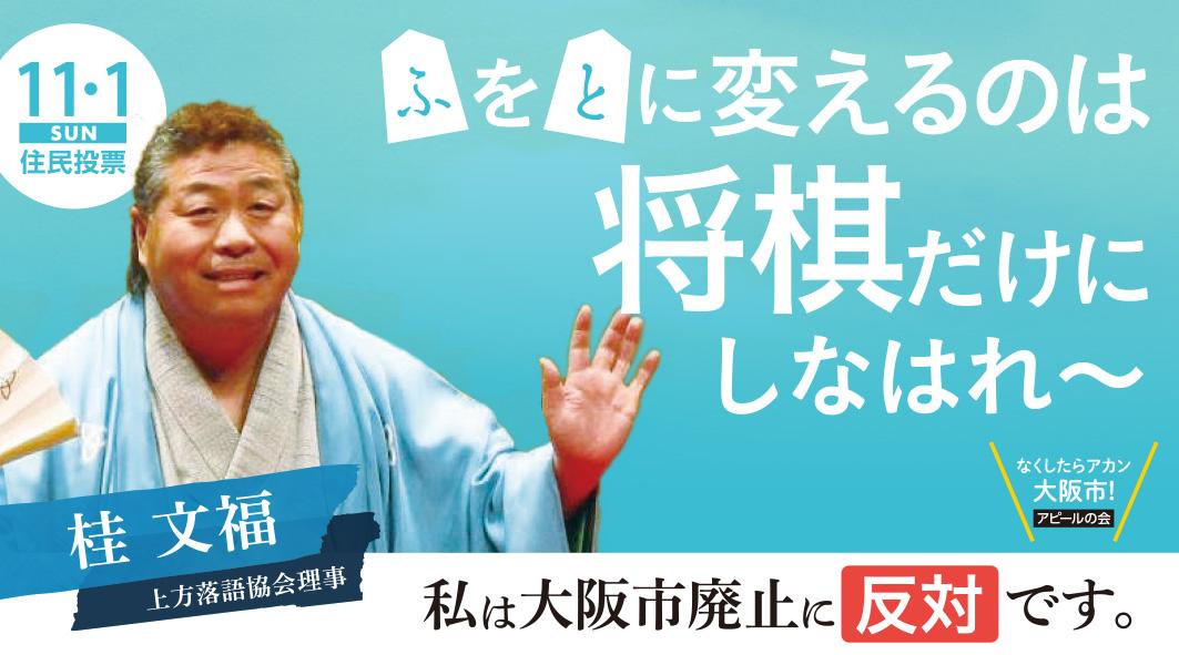 桂 文福氏(上方落語協会理事)