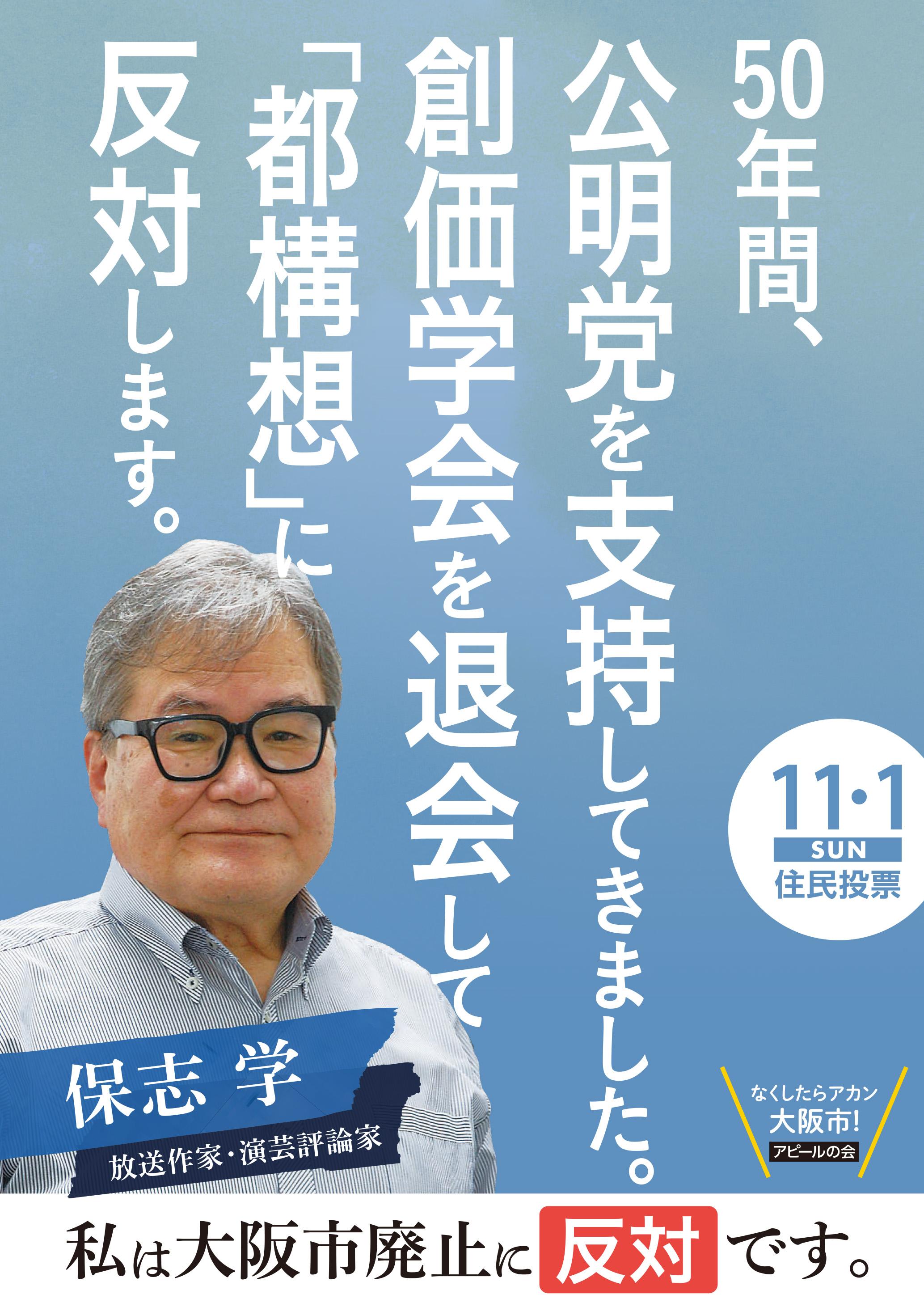 保志 学氏(放送作家・演芸評論家)